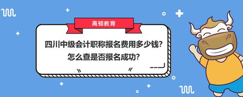 2021四川中级会计职称报名费用多少钱?怎么查是否报名成功?