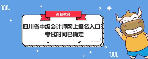 2021四川省中级会计师网上报名入口?考试时间已确定