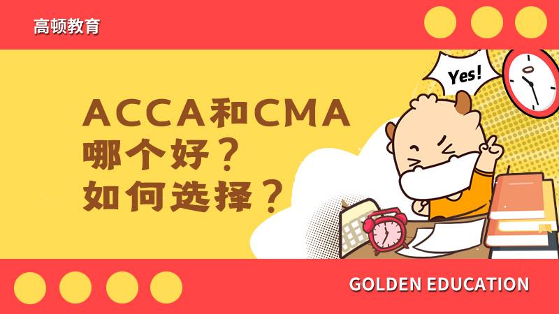 ACCA和CMA哪个好?如何选择?