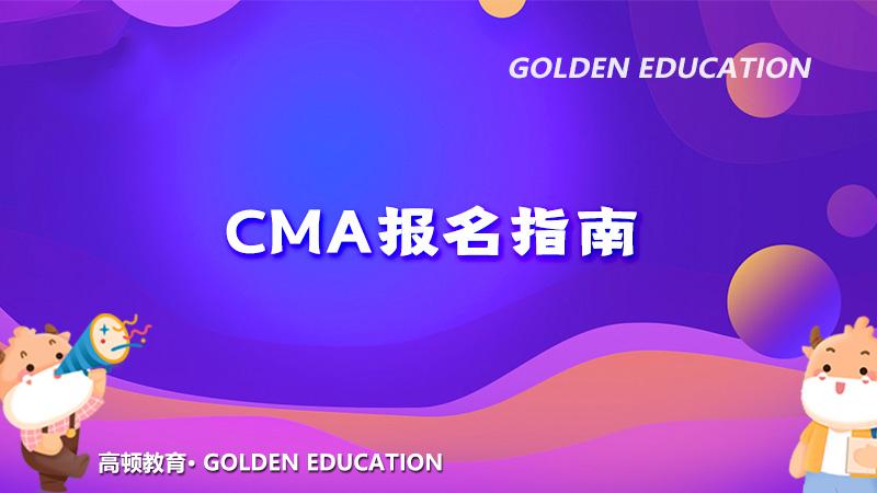 2021年CMA考试报名网站入口,CMA考试注册指南