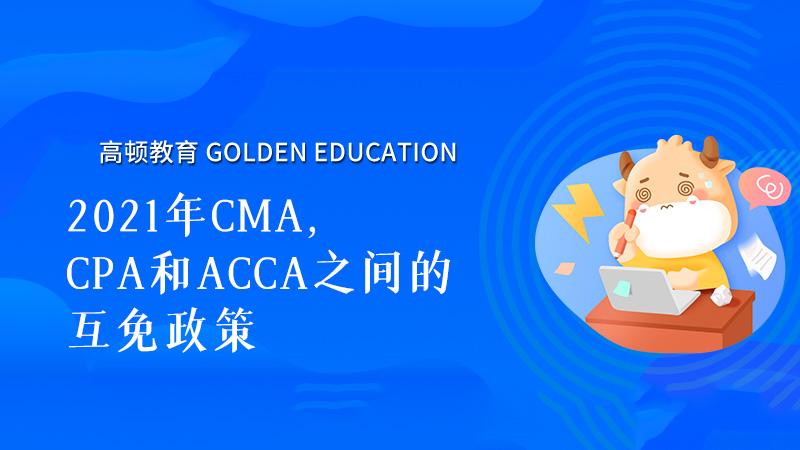 2021年CMA,注会CPA和ACCA之间的互免政策