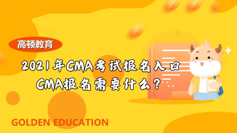2021年CMA考试中英文报名入口直达,CMA报名需要什么?