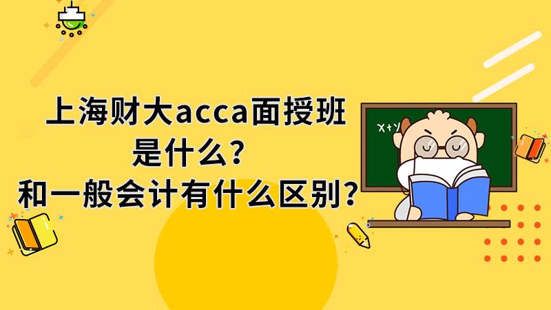 上海财大ACCA面授班是什么?和一般会计有什么区别?