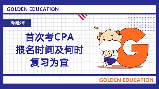 首次考CPA,报名时间及何时复习为宜?