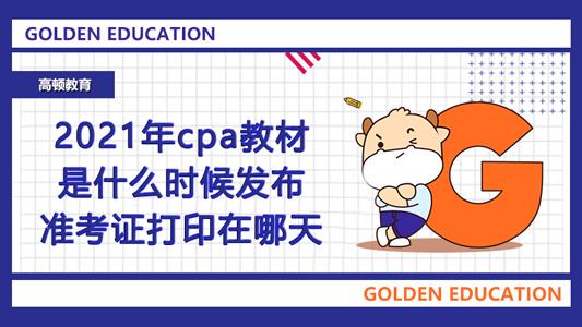 2021年cpa教材是什么时候发布?准考证打印在哪天?