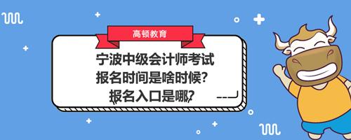 2021宁波中级会计师考试报名时间是啥时候?报名入口是哪?