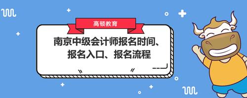 南京2021年中级会计师报名时间、报名入口、报名流程