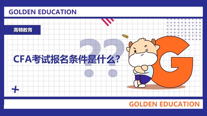 2022年2月CFA一二考试报名条件是什么?