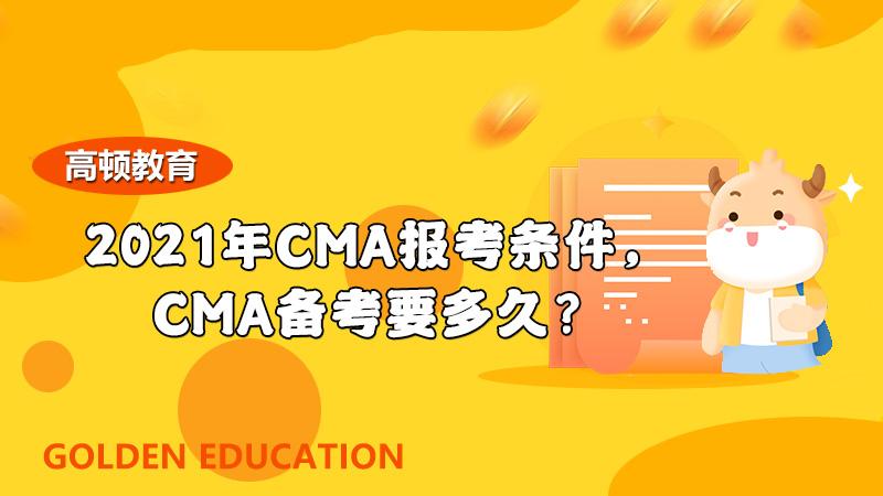 2021年CMA报考条件,CMA备考要多久?