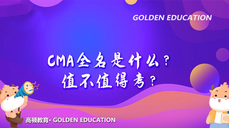CMA全名是什么?值不值得考?
