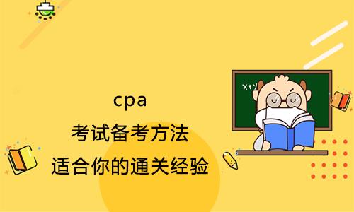 2021年cpa考试备考方法!适合你的通关经验!