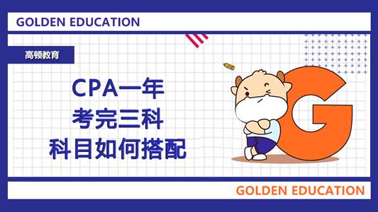 2021年CPA一年考完三科,科目如何搭配!