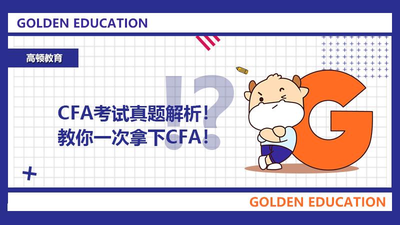 cfa考试真题解析!教你一次拿下CFA!