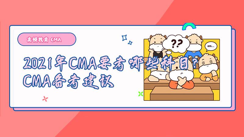2021年CMA要考哪些科目?CMA备考建议