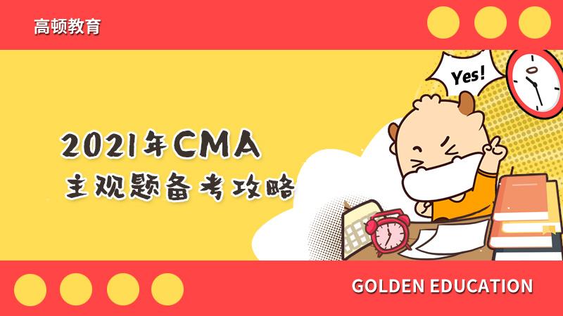 2021年CMA管理会计考试主观题备考攻略