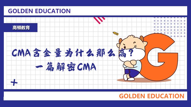 CMA含金量为什么那么高?一篇解密CMA