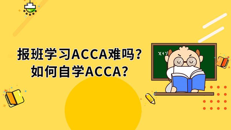 报班学习ACCA难吗?如何自学ACCA?