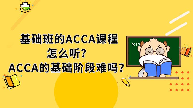 基础班的ACCA课程怎么听?ACCA的基础阶段难吗?