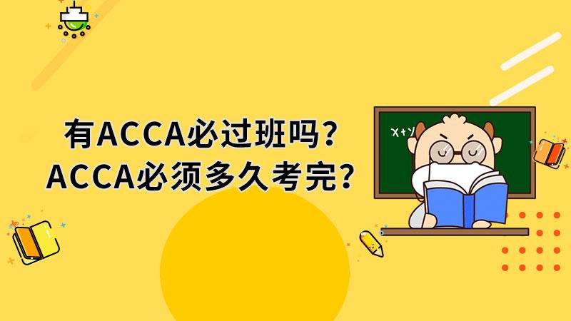 有ACCA必过班吗?ACCA必须多久考完?