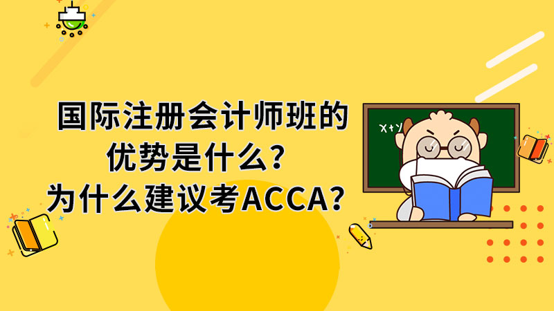 国际注册会计师班的优势是什么?为什么建议考ACCA?