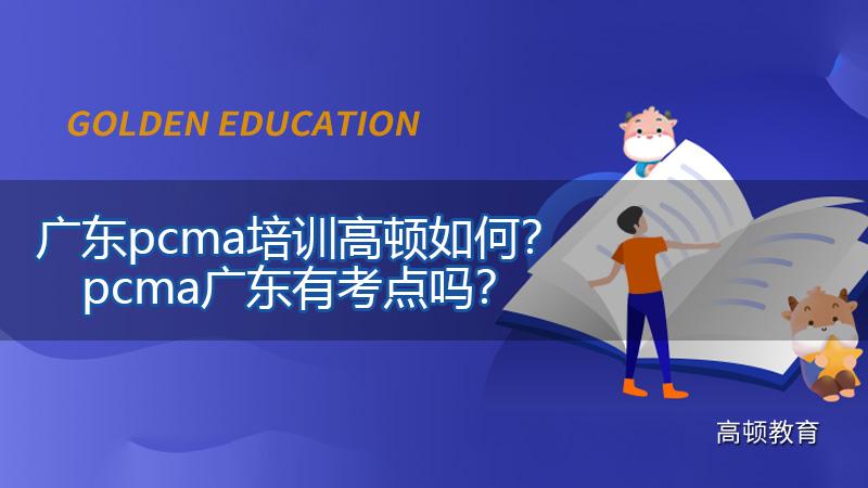 2021年广东pcma培训欧亿平台如何?pcma广东有考点吗?