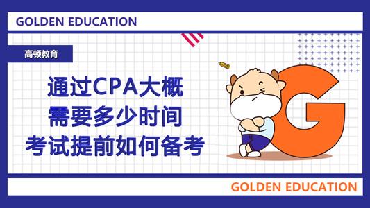 通过CPA大概需要多少时间?考试提前如何备考?