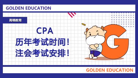 CPA历年考试时间!2021年注会考试安排!
