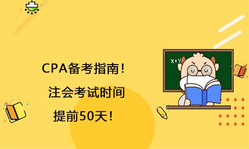 2021年CPA备考指南!注会考试时间提前50天!