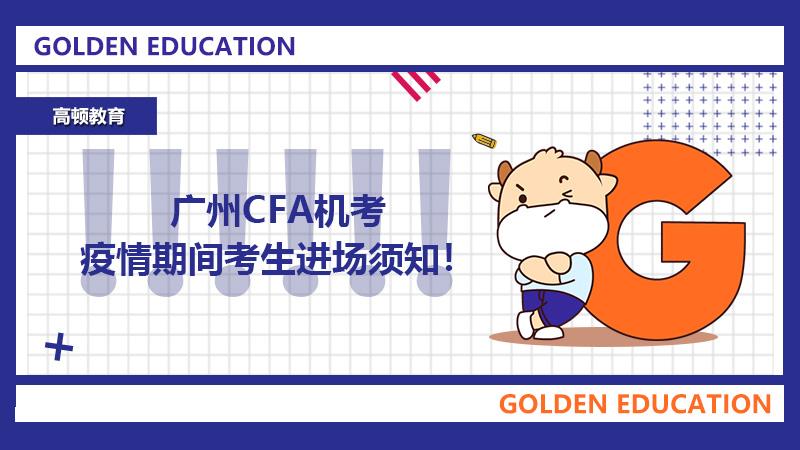 广州CFA机考疫情期间考生进场须知!