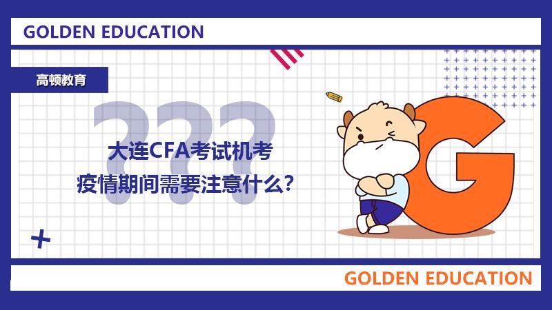 大连CFA考试机考疫情期间需要注意什么?