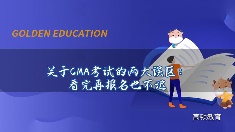 关于CMA考试的两大误区:看完再报名也不迟