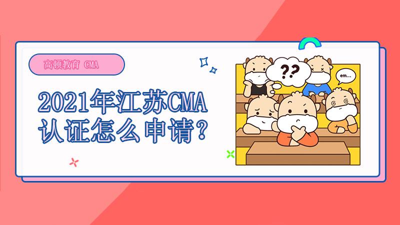 2021年江苏CMA认证怎么申请?