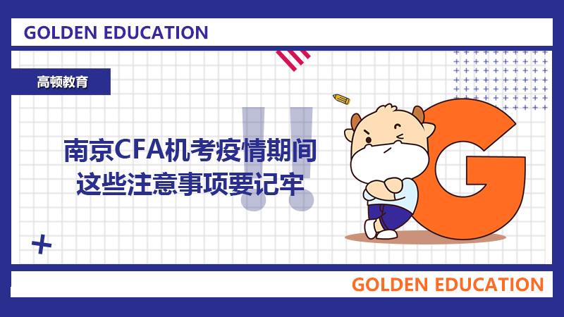 南京CFA机考疫情期间这些注意事项要记牢!