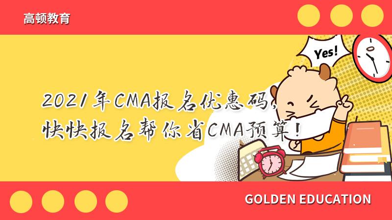 2021年CMA报名优惠码快过期啦,快快报名帮你省CMA预算!
