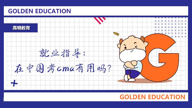 就业指导:在中国考cma有用吗?