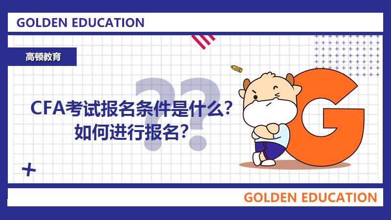 2022年5月CFA考试报名条件是什么?如何进行报名?
