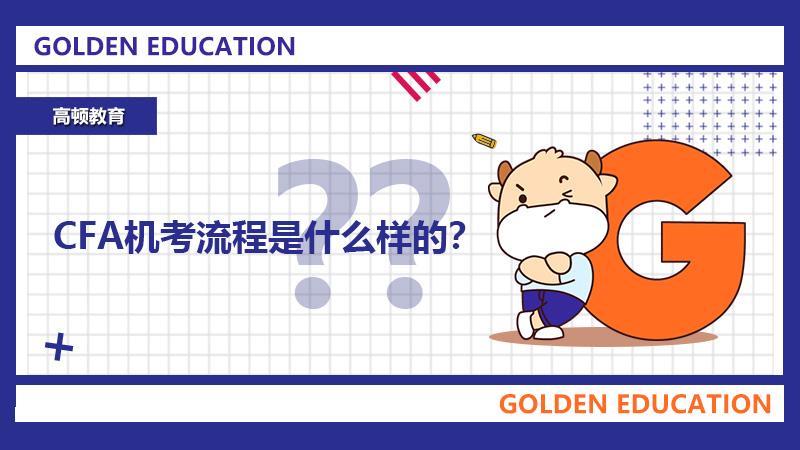 2021年2月CFA机考流程是什么样的?