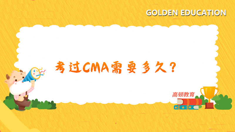 考过CMA需要多久?考过CMA有什么变化?