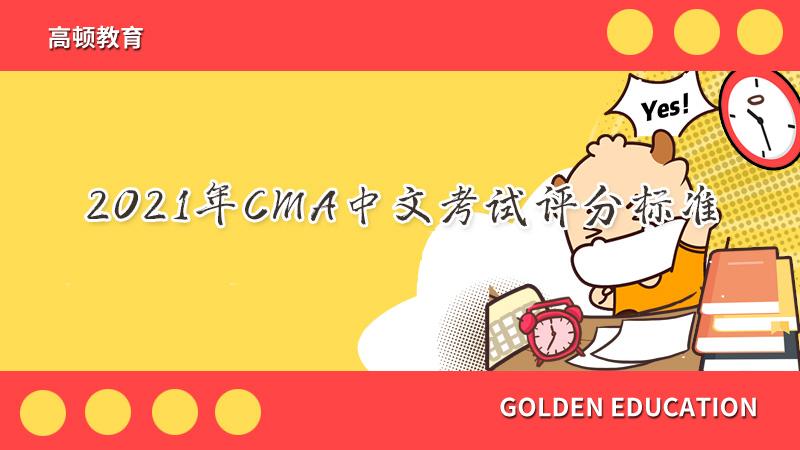 2021年CMA中文考试评分标准