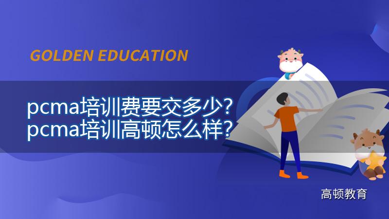 pcma培训费要交多少?pcma培训欧亿平台怎么样?