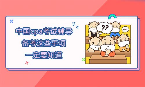 中国cpa考试辅导!2021年备考这些事项一定要知道!