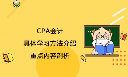 2021年CPA会计具体学习方法介绍!重点内容剖析!