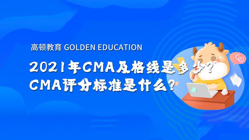 2021年CMA及格线是多少?CMA评分标准是什么?