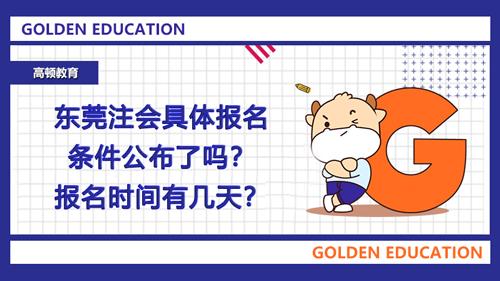 2021年东莞注会具体报名条件公布了吗?报名时间有几天?
