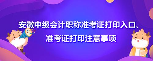 2021年安徽中级会计职称准考证打印入口、准考证打印注意事项