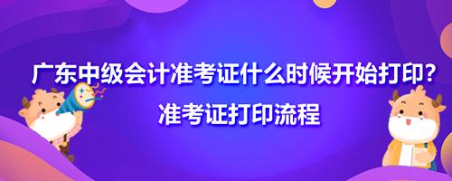 2021年广东中级会计准考证什么时候开始打印?准考证打印流程