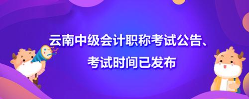 2021云南中级会计职称考试公告、考试时间已发布