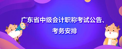 2021广东省中级会计职称考试公告、考务安排