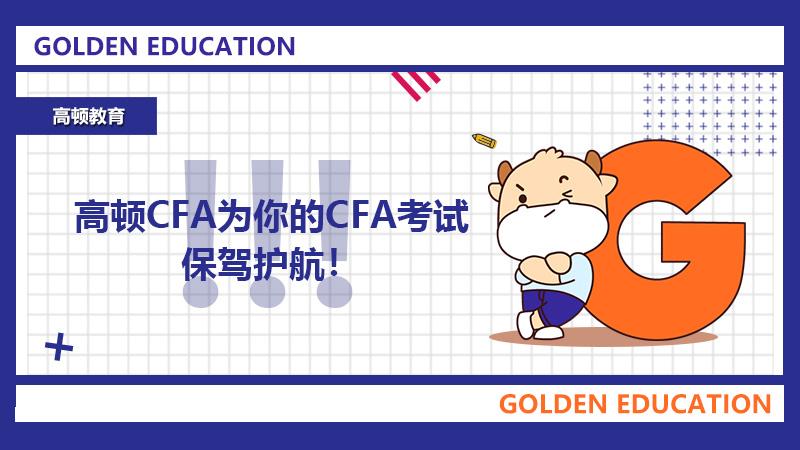 高顿CFA为你的CFA考试保驾护航!