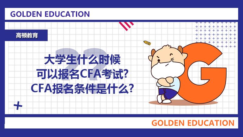 大学生什么时候可以报名CFA考试?CFA报名条件是什么?